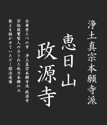 兵庫県たつの市 浄土真宗本願寺派 政源寺 宗祖親鸞聖人の示された他力本願のみ教えを聴かせていただく聞法道場